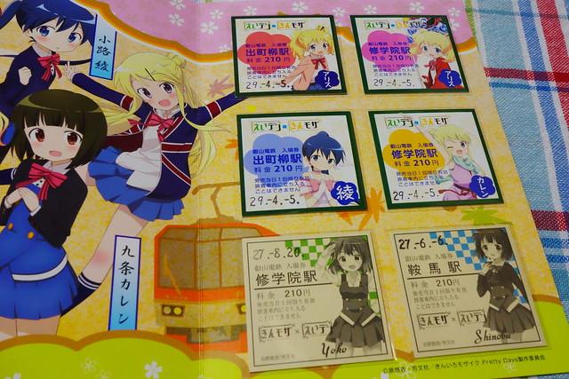 2017/04 叡山電車×きんいろモザイクPretty Days コラボきっぷ #07