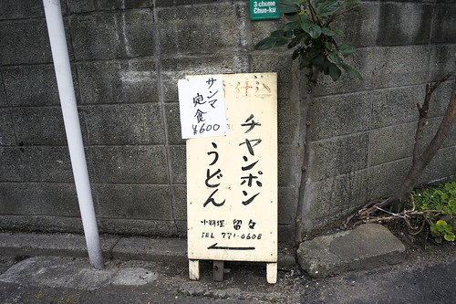 福岡市中央区 / SONY α7R + Contax Cistagon 28mm F2.8