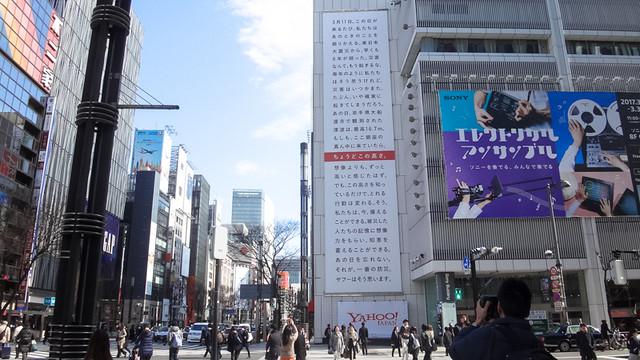数寄屋橋角SONYビルのヤフー巨大広告(2017.03.07撮影:筆者)