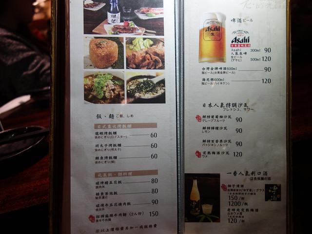 菜單之五:飯、麵、酒@花蓮老時光居酒屋