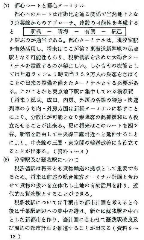 京葉線の都心新宿三鷹方面への乗り入れ計画 総武開発線 (1)