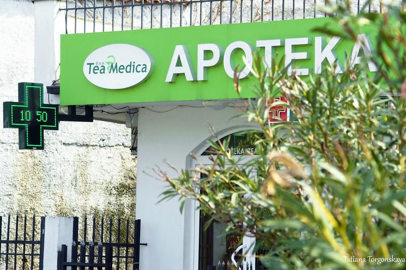 """Аптека """"Tea medica"""" в Топле"""