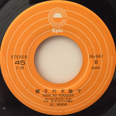 MANNA:YELLOW MAGIC CARNIVAL(LABEL SIDE-B)