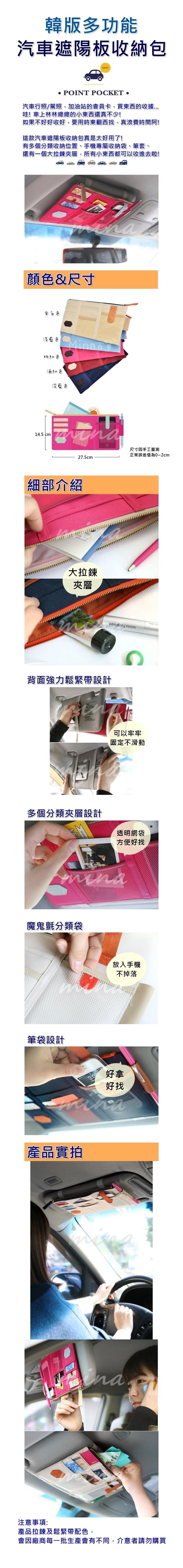 B00039 汽車遮陽板收納包 長圖(有mina)