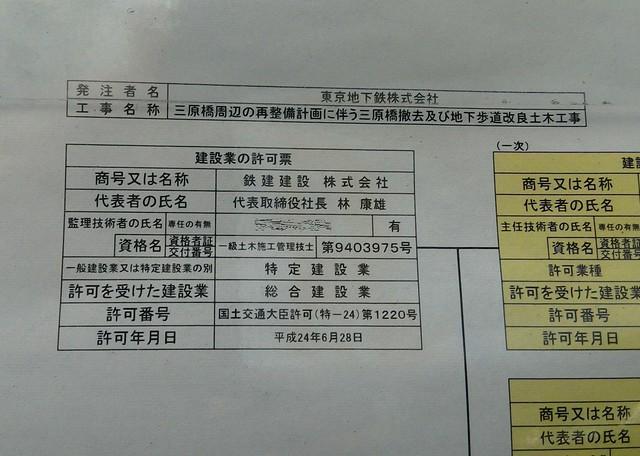 三原橋地下街解体中 (7)