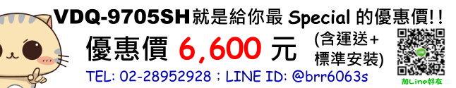 VDQ-9705SH