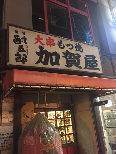 加賀屋 大塚