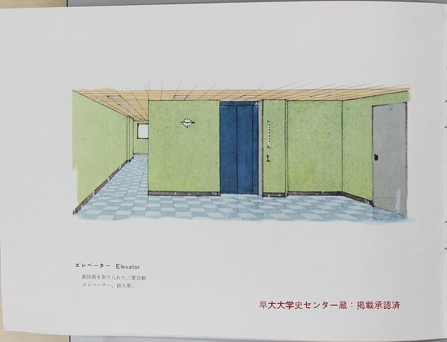 赤坂リキマンション(力道山) (13)