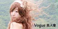 Syb@Vogue 美人會 特約部落客