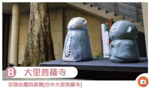 布萊美(台中)景點-8-大里菩薩寺