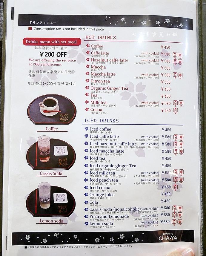 37 日本京都 錦市場 史努比茶屋 スヌーピー茶屋
