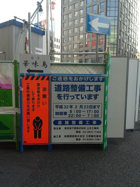 三原橋地下街解体中 (3)