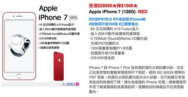 Apple_iPhone_7__128G
