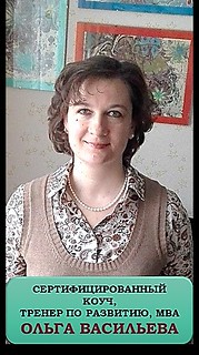 Васильева