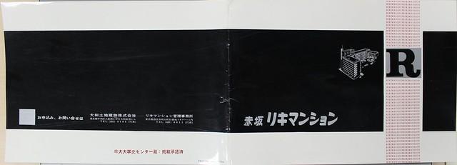 赤坂リキマンション(力道山) (30)