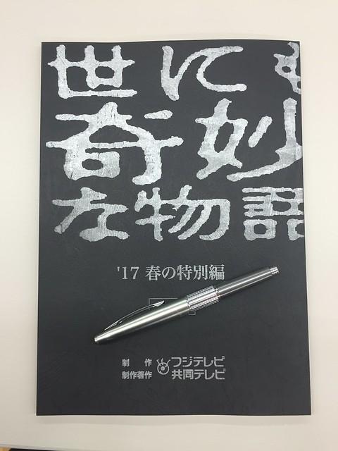 『世にも奇妙な物語』台本