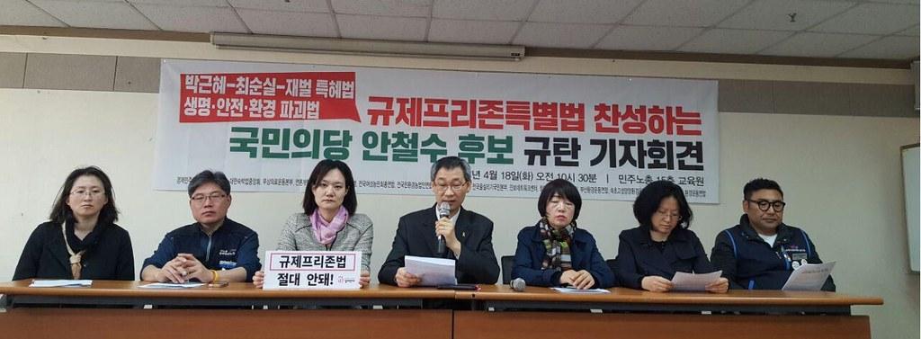 SW20170418_기자회견_규제프리존법안철수후보규탄기자회견