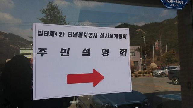 밤티재 터널공사 주민설명회
