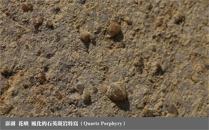 花嶼 風化的石英斑岩特寫