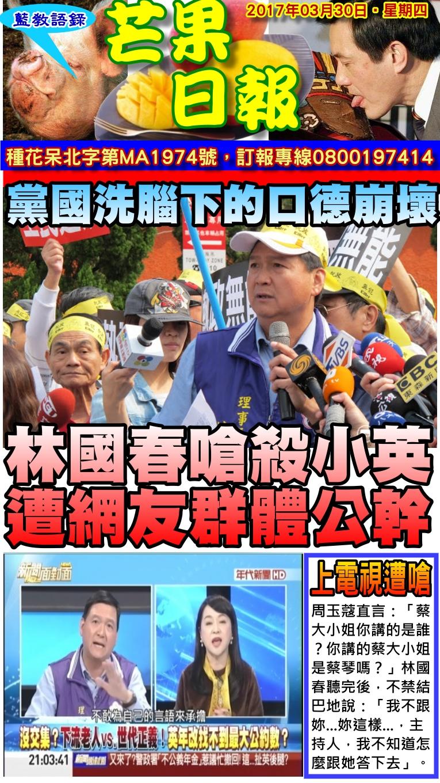 170330芒果日報--口蹄疫區--林國春嗆殺小英,遭網友群起公幹