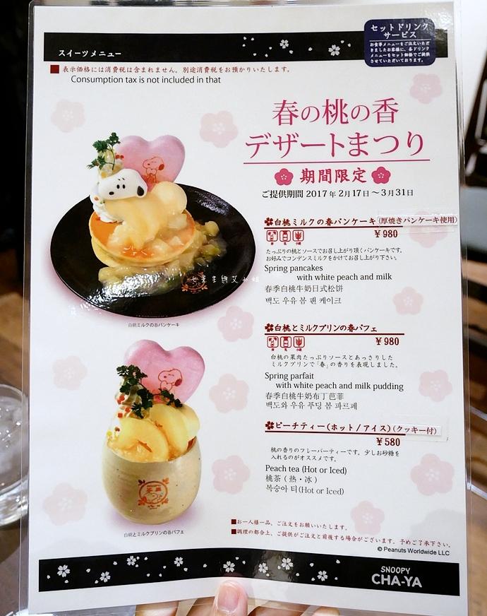 30 日本京都 錦市場 史努比茶屋 スヌーピー茶屋