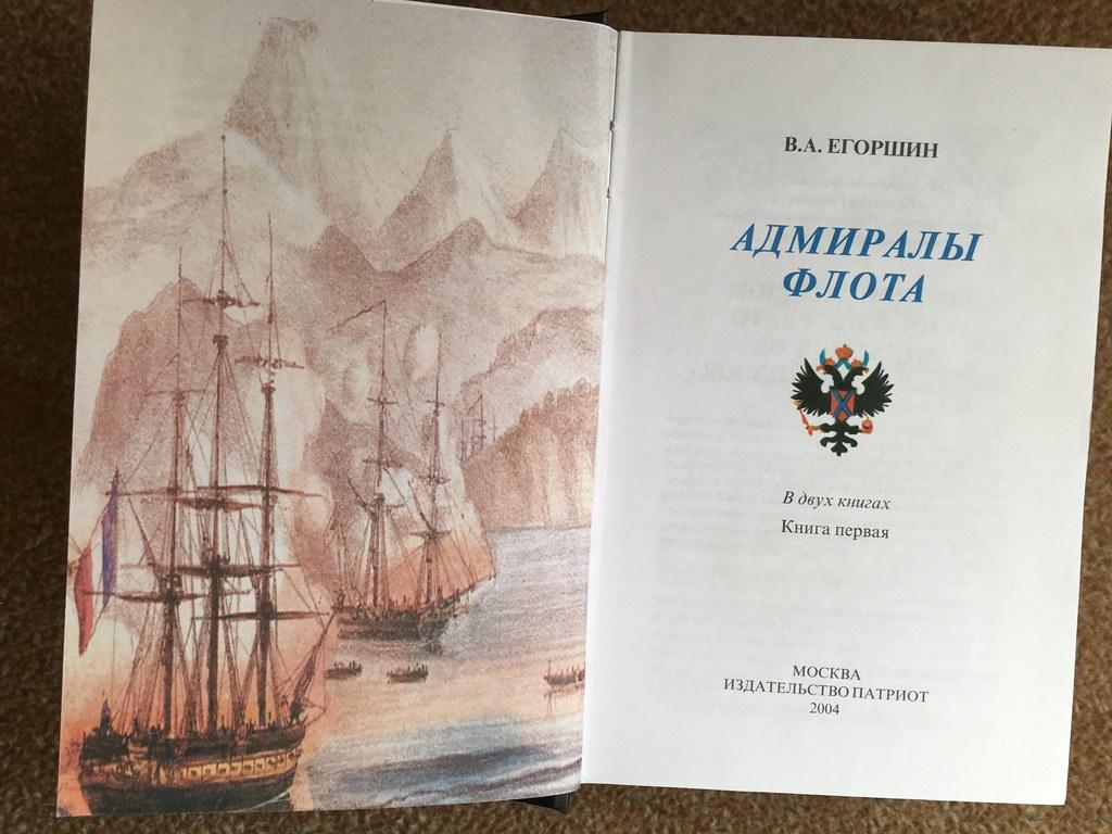 Адмиралы флота России.