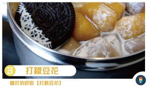 布萊美(台中)甜點-3-打鐵豆花