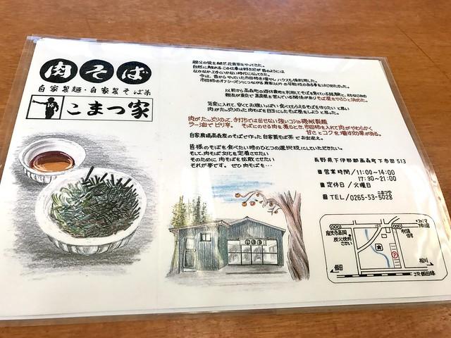 2017.4.28 こまつ屋