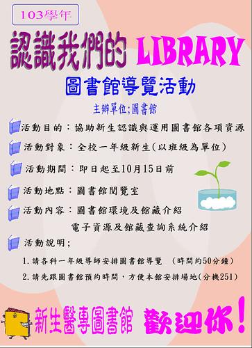 103學年度-圖書館導覽活動海報