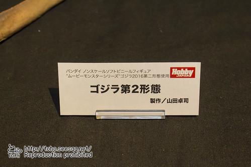 Shin_Godzilla_Diorama_Exhibition-100