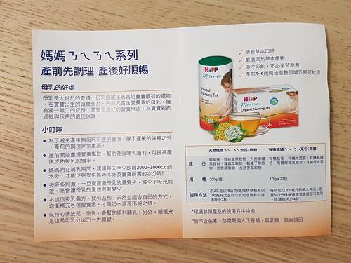米特味玩待敘台灣美食親子部落客©MEAT76|2017-04-16-7|【媽媽手冊好禮兌換】2017麗嬰房寵兒禮多樣試用贈品及優惠卷開箱介紹來嘍~018