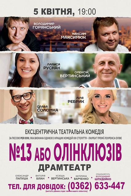 №13_Ровно_сити120х180_ПРЕВЬЮ