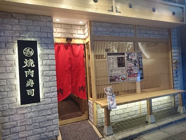 焼肉寿司 津田沼