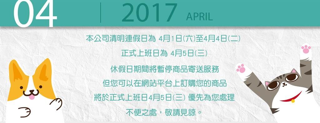 連假通知4月1日-4月4日