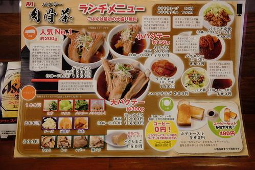 Bakuteh lunch menu