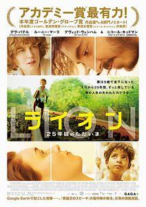 Lionのポスターの写真
