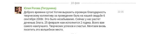 Отзыв посетителя о Тарханах, Юлия Рогова (Петрунина)