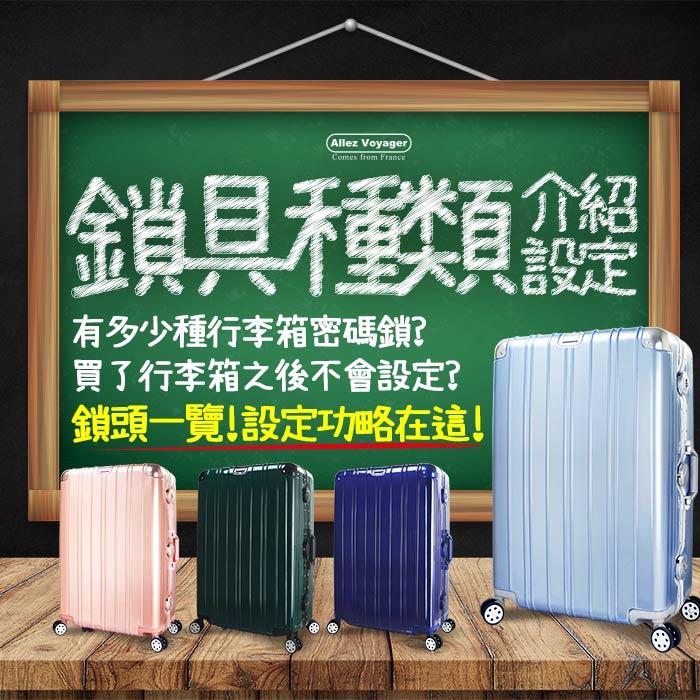 行李箱學院主圖-3-700