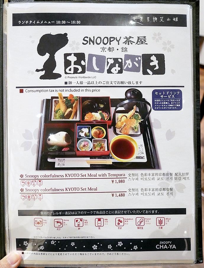 33 日本京都 錦市場 史努比茶屋 スヌーピー茶屋