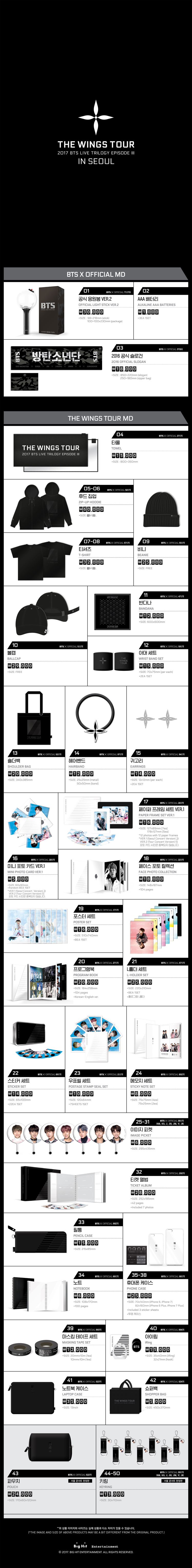 Goods Page 3 Bangtan Boys Bts 3rd Muster Armyzip 3disc Continue Reading Info 2017 Live Trilogy Episode Iii The Wings Tour In Seoul Official 170214