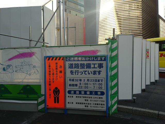 三原橋地下街解体中 (9)