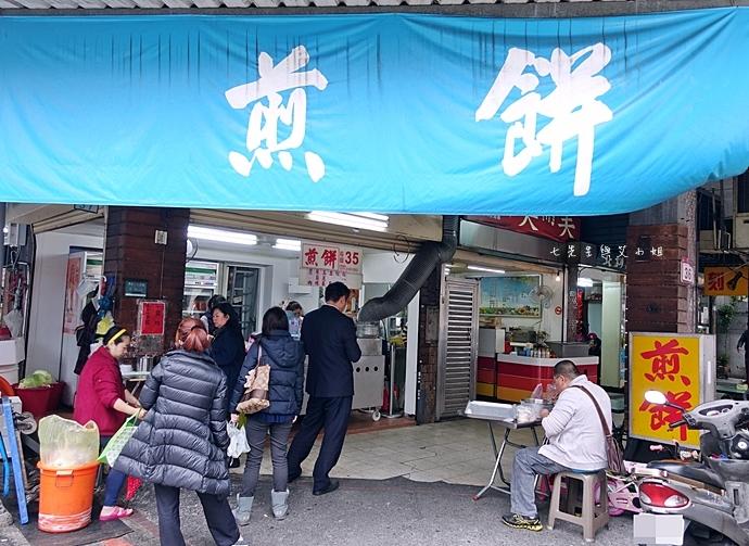 1 一江煎餅 現包現煎大份量煎餅 食尚玩家 2017橫著走 台北必吃開運美食
