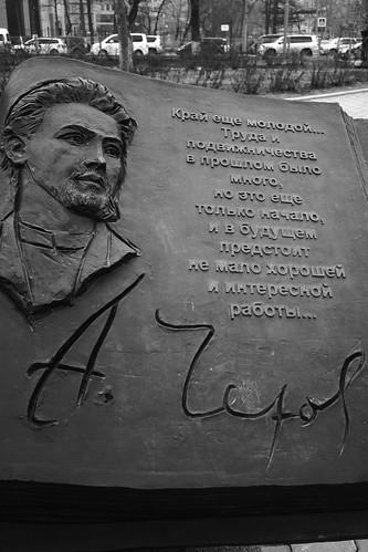 A.P.Chekhov's monument on APR 18, 2017 (2)