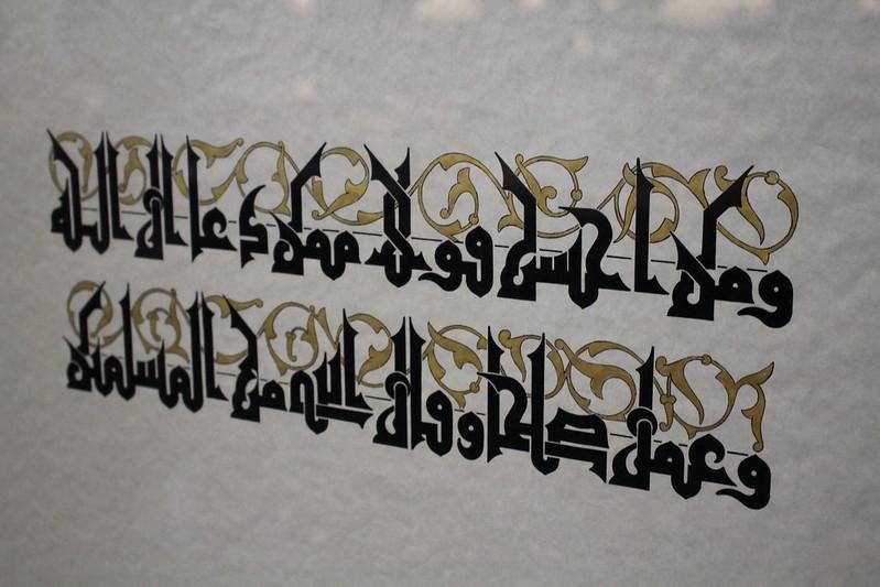 Planche illustrant la calligraphie maghrebi, Abdellatif Al Bouânani - Splendeurs de l'écriture au Maroc, Manuscrits rares et inédits à l'Institut du monde arabe