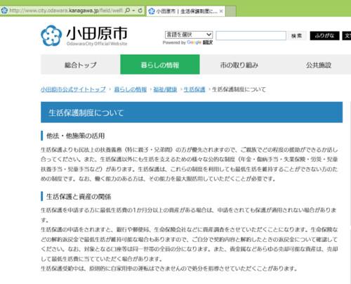 小田原市ウェブサイト 生活保護制度について 2017年1月現在