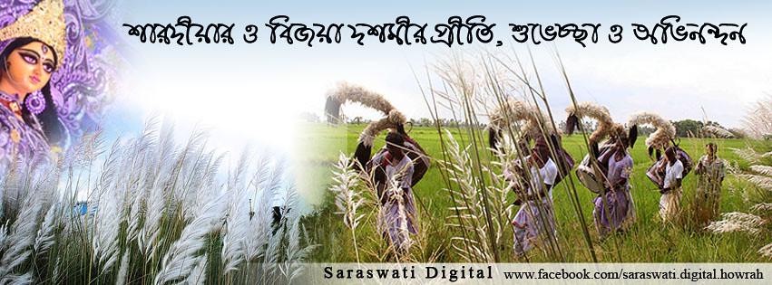 Durga puja greeting saraswati digital flickr durga puja greeting by saraswatidigital durga puja greeting by saraswatidigital m4hsunfo