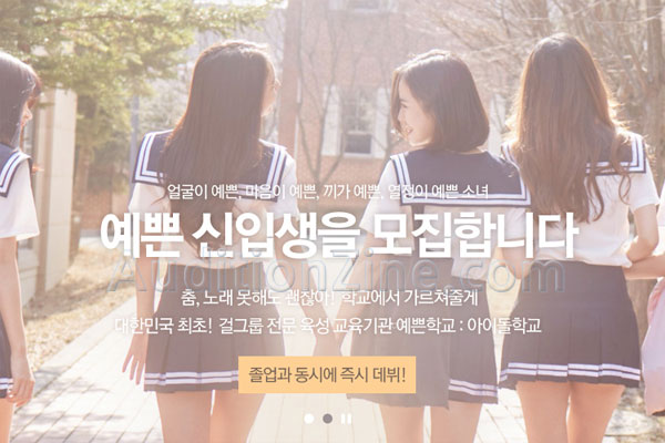 (마) Mnet '아이돌 학교' 지원자 모집