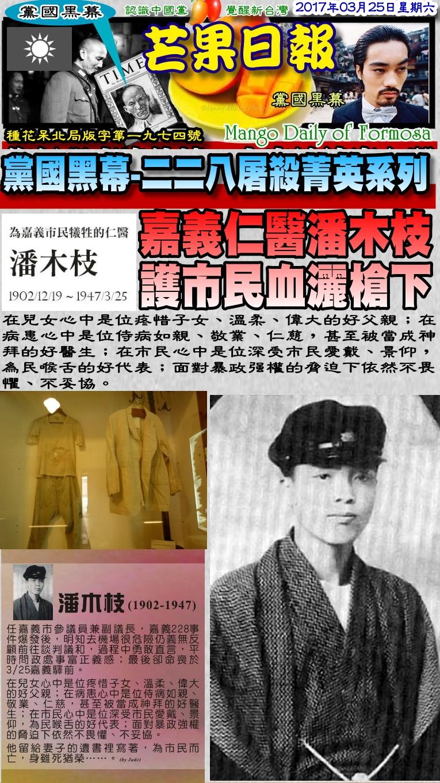 170325芒果日報--黨國黑幕--嘉義仁醫潘木枝,護市民血灑槍下