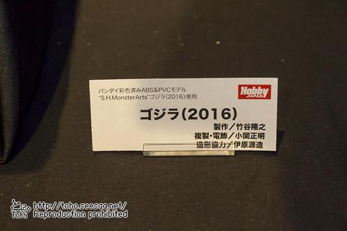 Shin_Godzilla_Diorama_Exhibition-154
