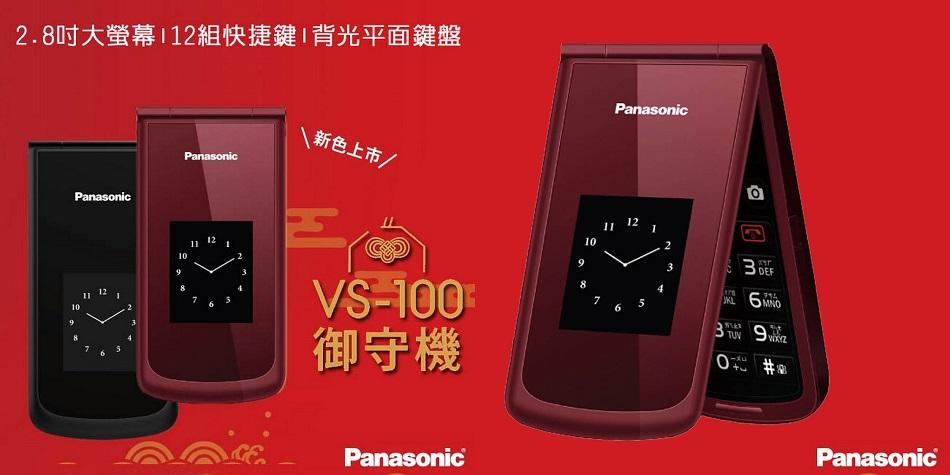 Panasonic VS100 mobile 950x475